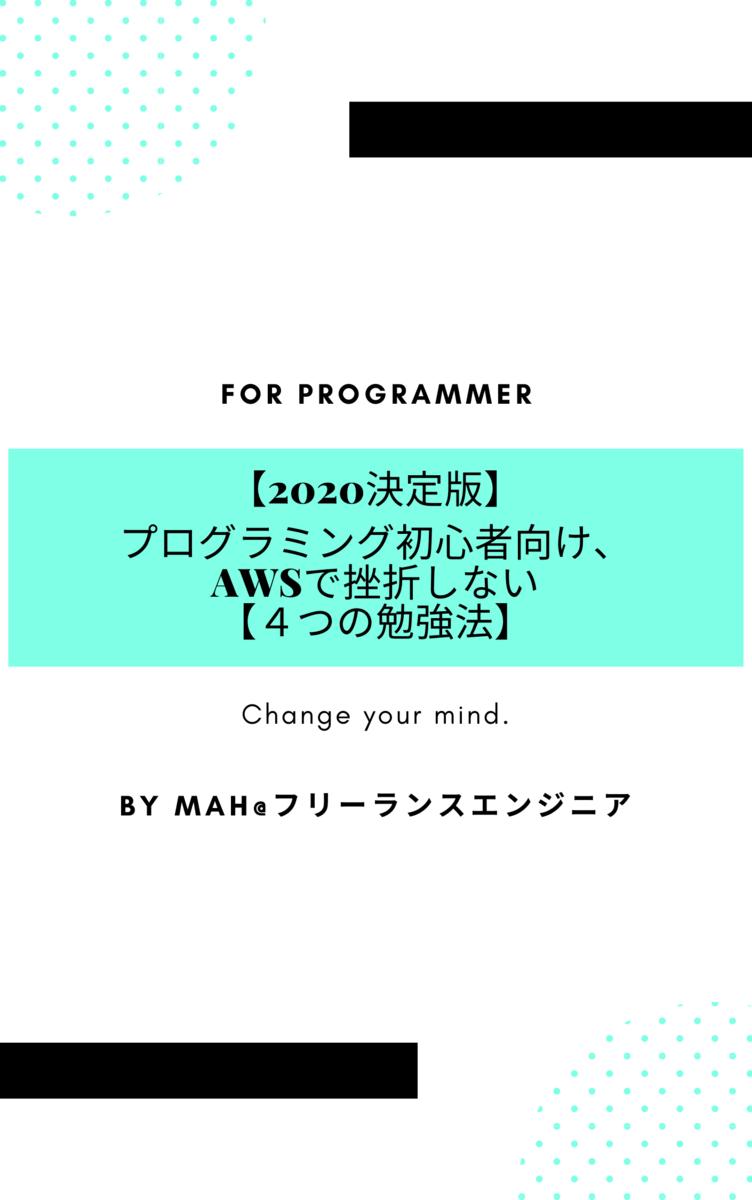 【2020決定版】プログラミング初心者向け、AWSで挫折しない4つの勉強法