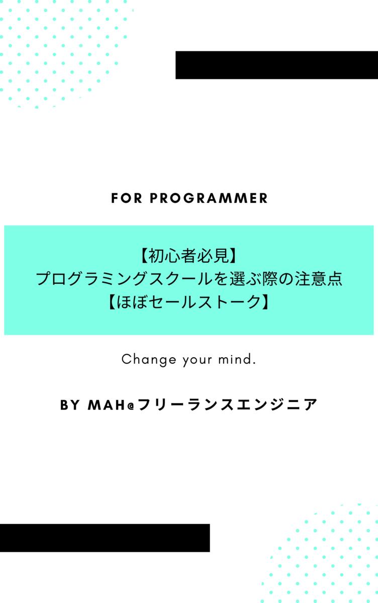 【初心者必見】プログラミングスクールを選ぶ際の注意点【ほぼセールストーク】