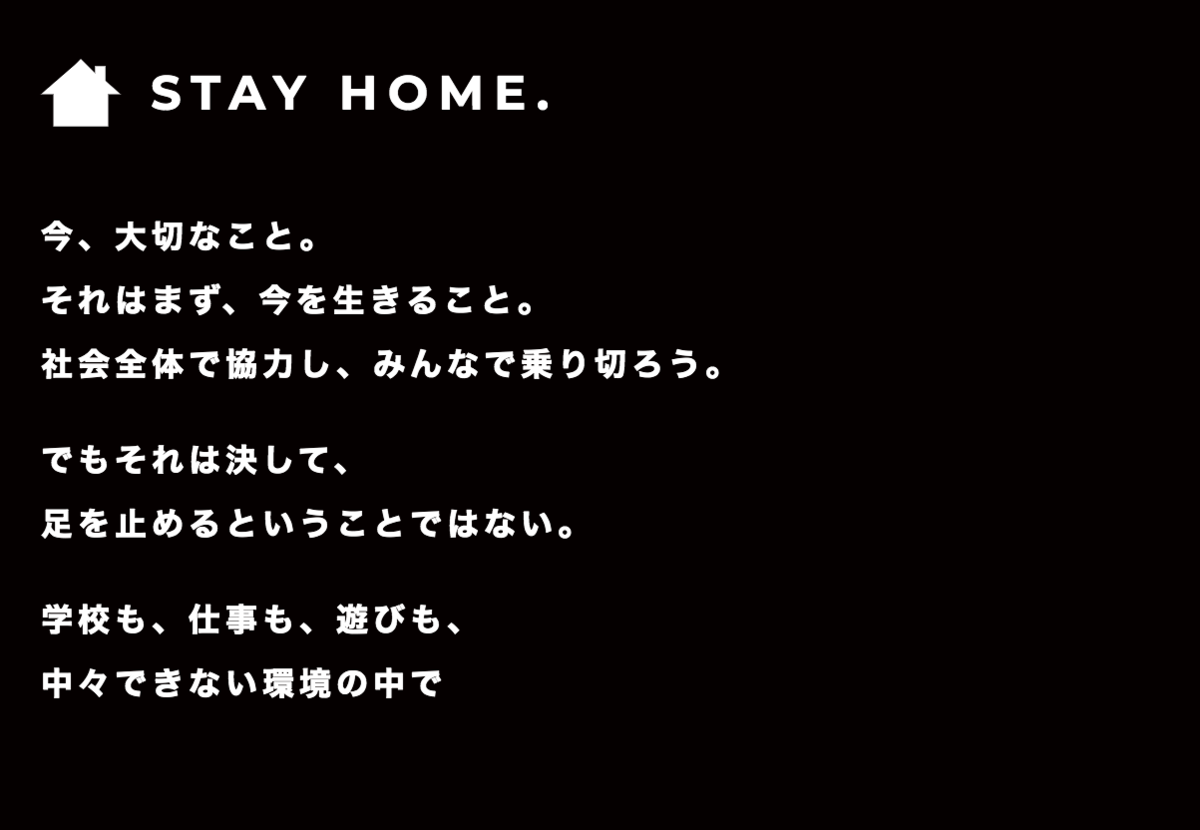 STAYHOMEの取り組み