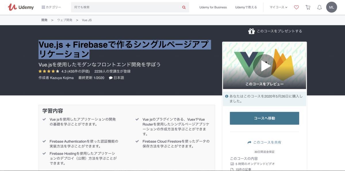 Vue.js + Firebaseで作るシングルページアプリケーション