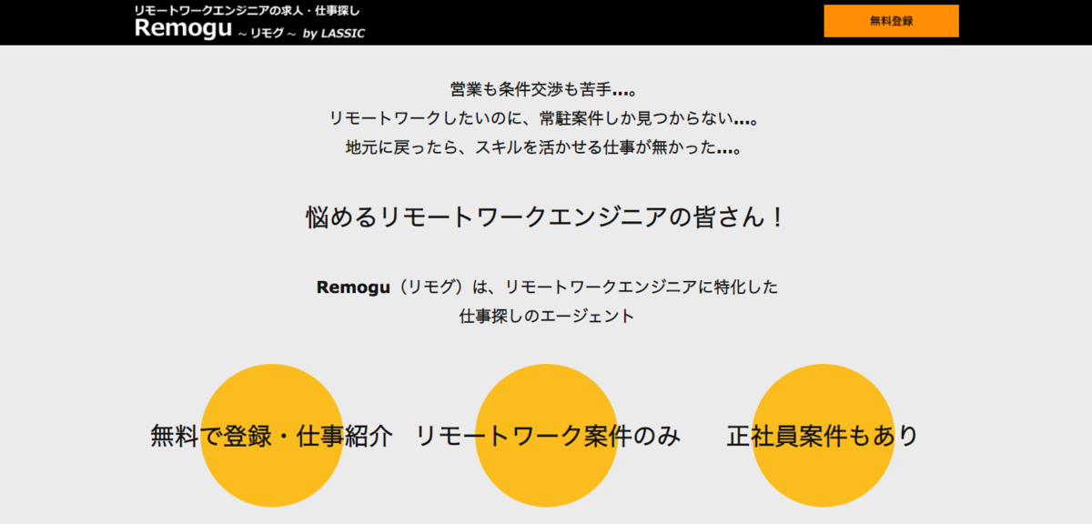 Remogu(リモグ)の案件はフルリモート案件のみ