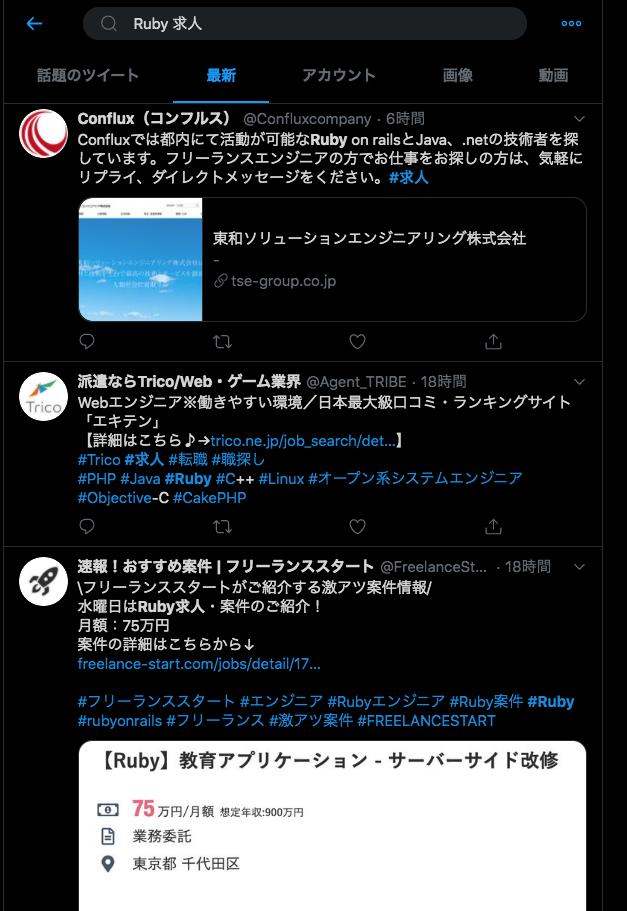 Twitterでの検索結果1