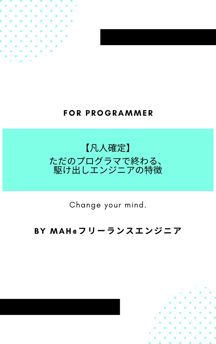 【凡人確定】ただのプログラマで終わる駆け出しエンジニアの特徴