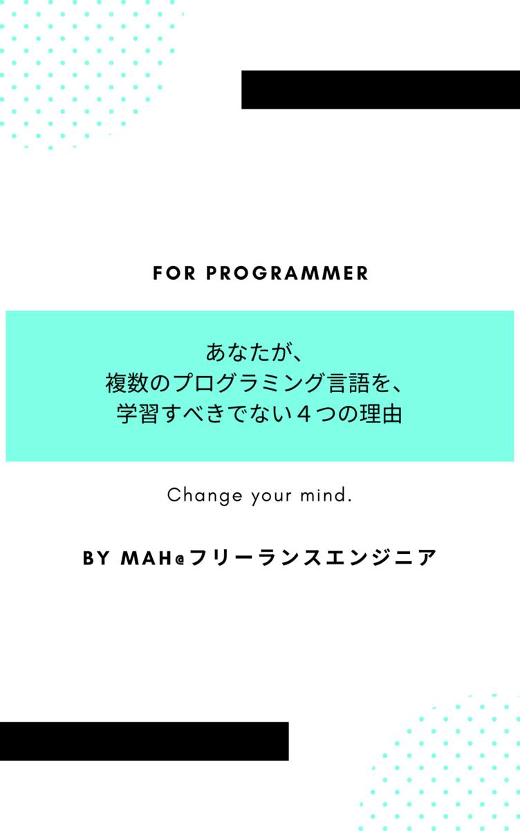 あなたが複数のプログラミング言語を学習すべきでない4つの理由