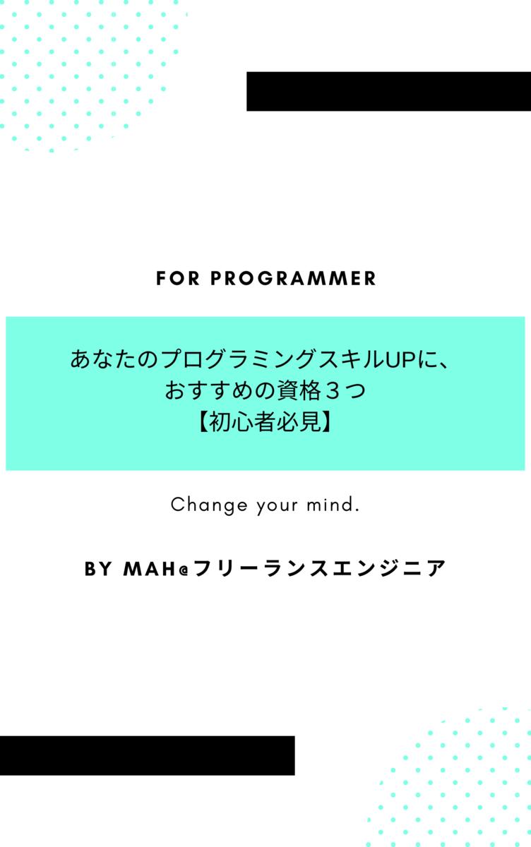 あなたのプログラミングスキルUPにおすすめの資格3つ【初心者必見】