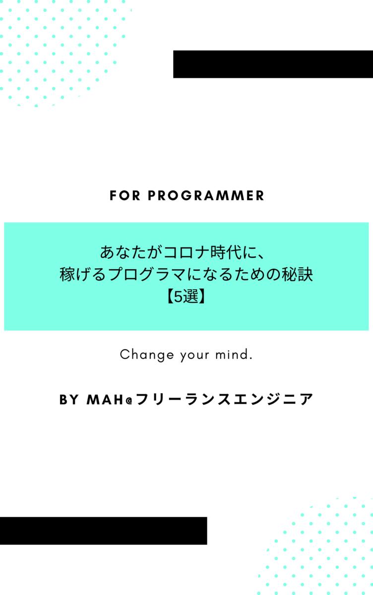 あなたがコロナ時代に稼げるプログラマになるための秘訣【5選】