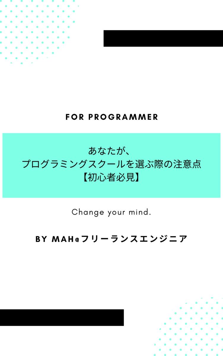 あなたがプログラミングスクールを選ぶ際の注意点【初心者必見】