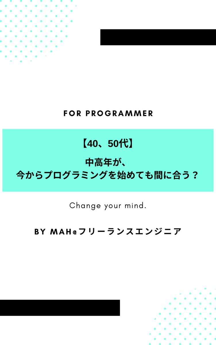 【40、50代】中高年が今からプログラミングを始めても間に合う?