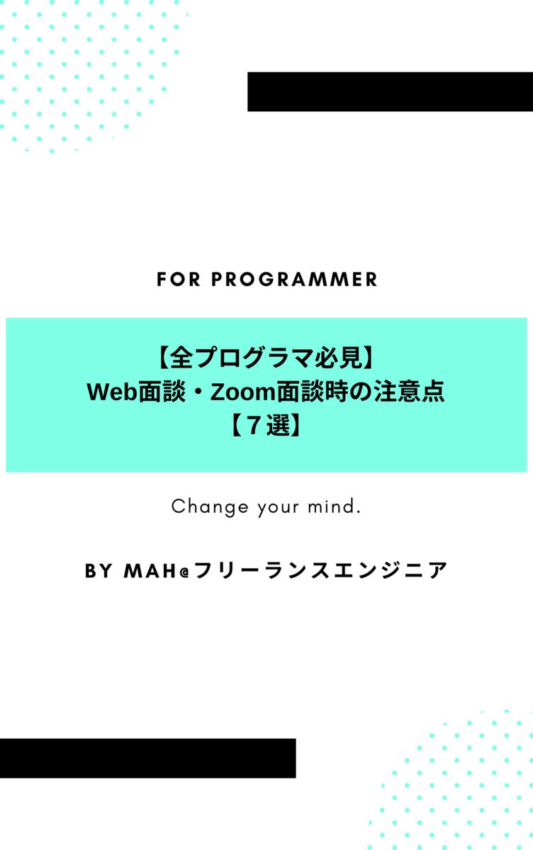 【全プログラマ必見】Web面談・Zoom面談時の注意点【7選】
