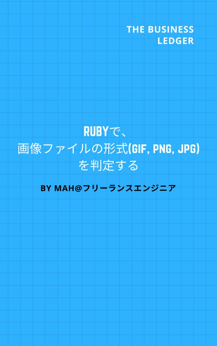 Rubyで画像ファイルの形式(gif, png, jpg)を判定する