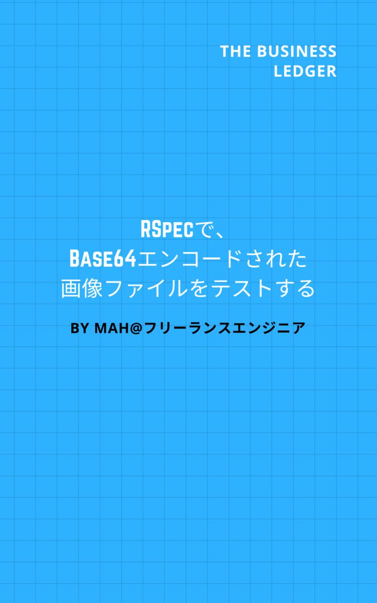 RSpecで、Base64エンコードされた画像ファイルをテストする