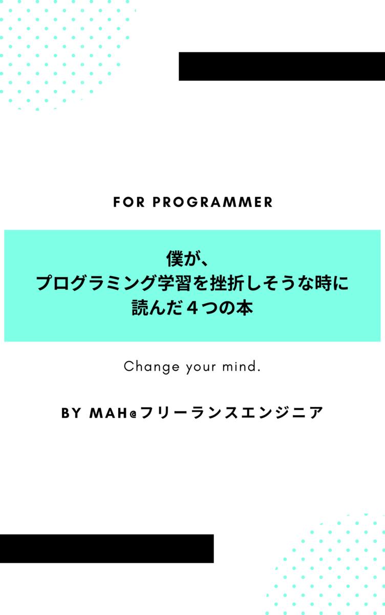 僕がプログラミング学習を挫折しそうな時に読んだ4つの本