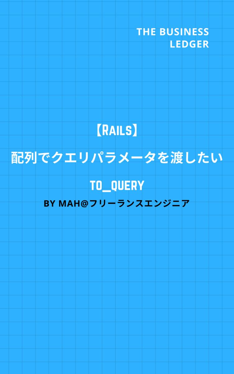 【Rails】配列でクエリパラメータを渡したい to_query