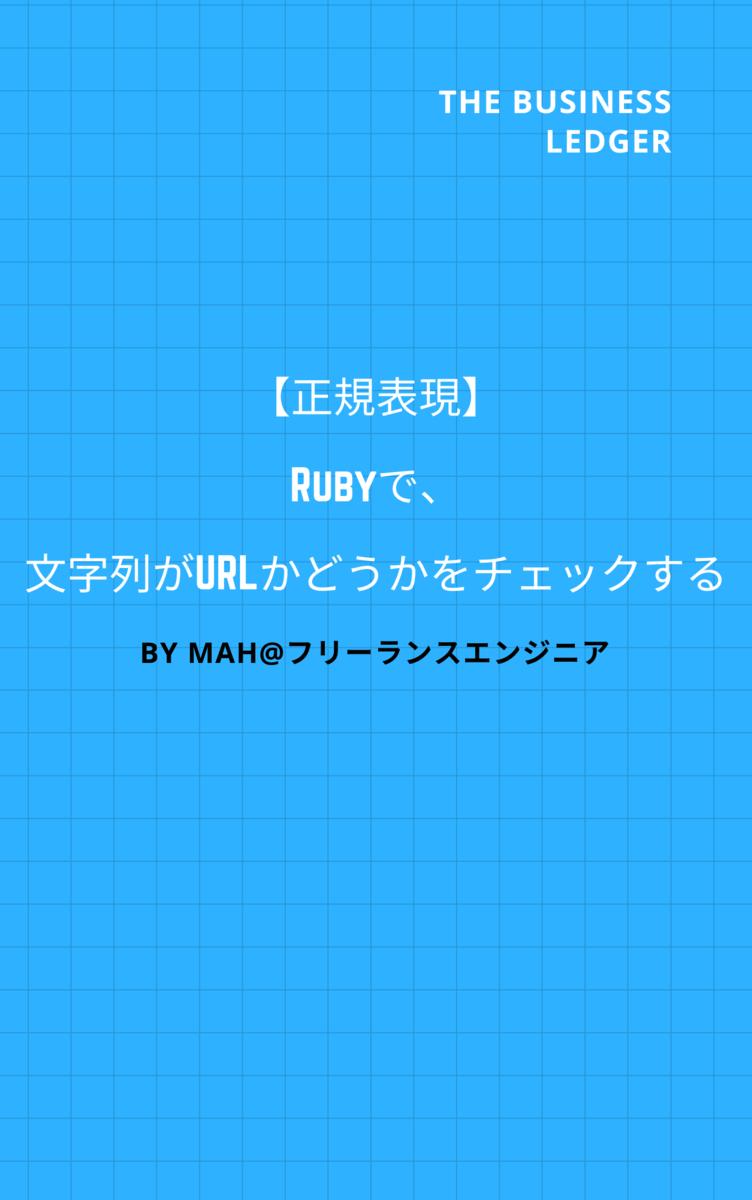 【正規表現】Rubyで、文字列がURLかどうかをチェックする