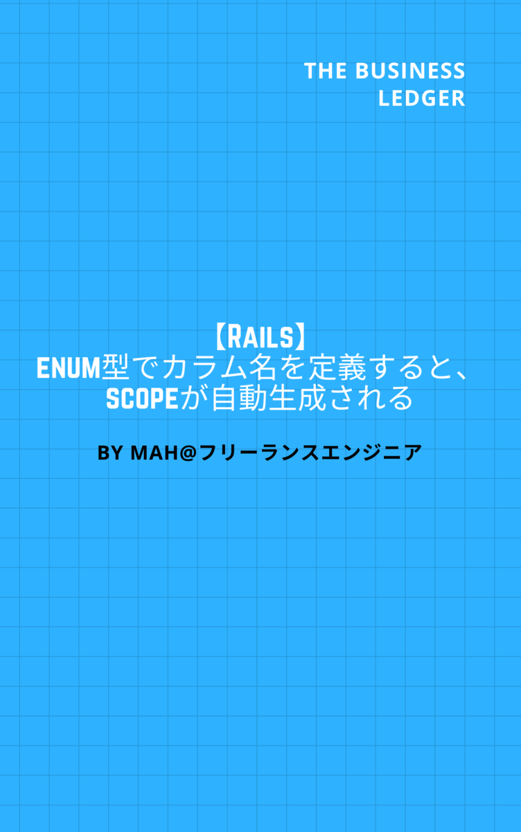 【Rails】enum型でカラム名を定義すると、scopeが自動生成される