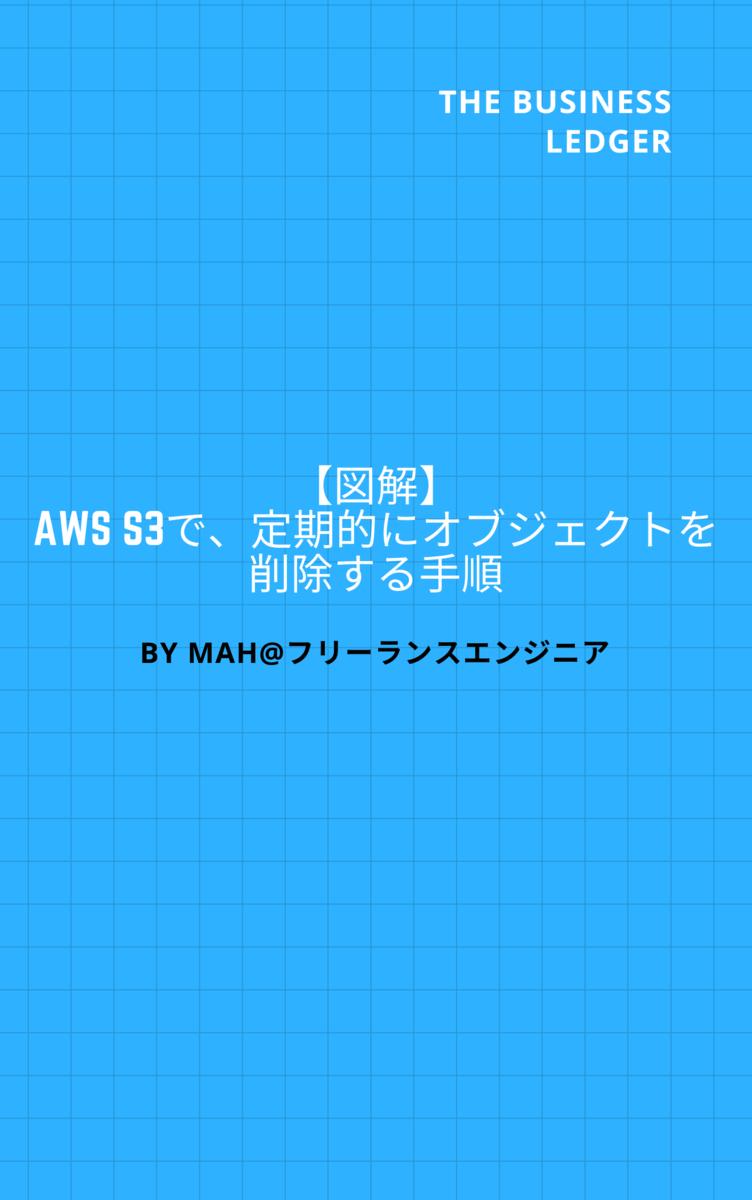 【図解】AWS S3で定期的にオブジェクトを削除する手順