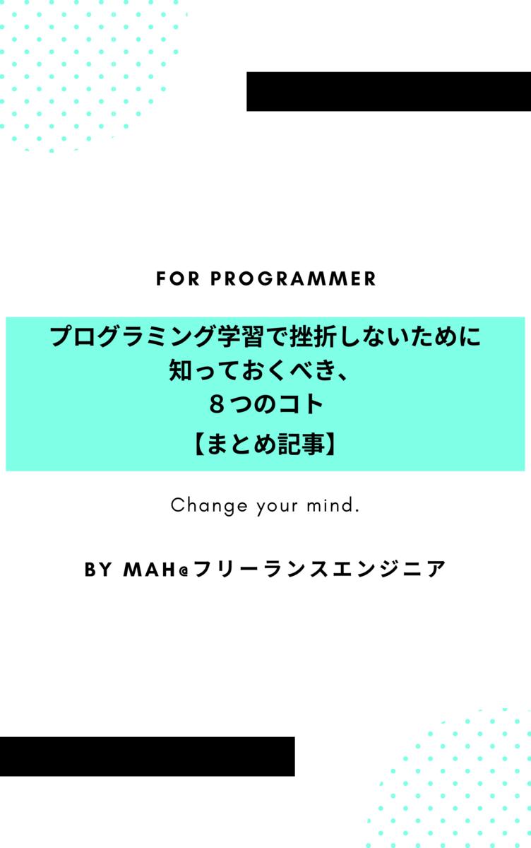 プログラミング学習で挫折しないために知っておくべき8つのコト
