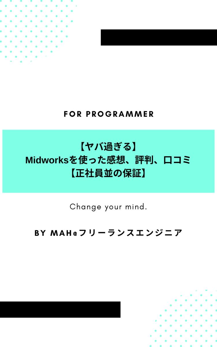 【ヤバ過ぎる】Midworksを使った感想、評判、口コミ【正社員並の保証】