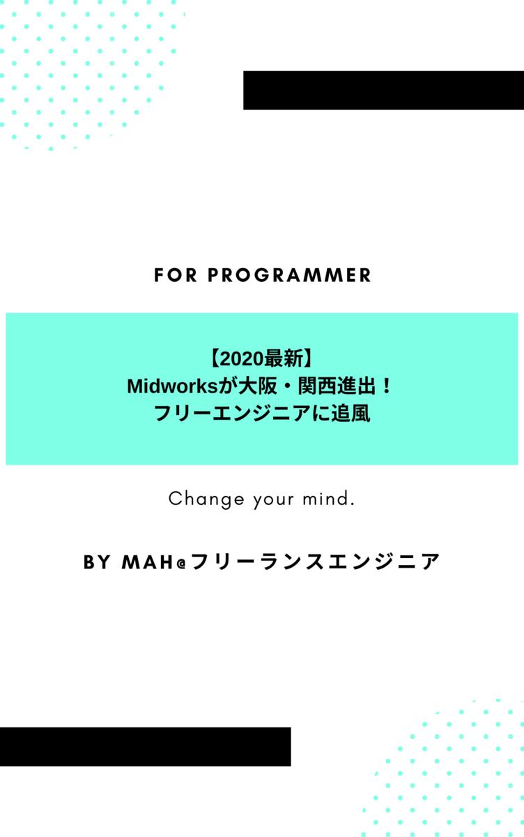【2020最新】Midworksが大阪・関西進出!フリーエンジニアに追風