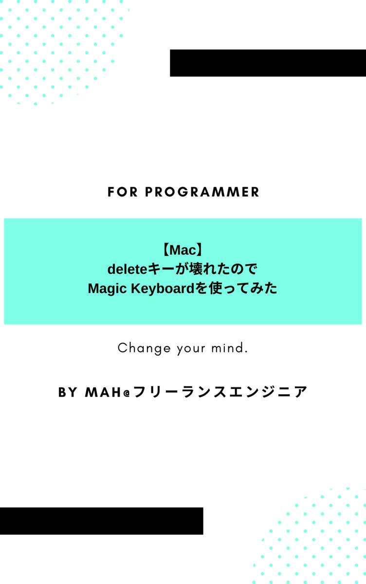 【Mac】deleteキーが壊れたのでMagic Keyboardを使ってみた