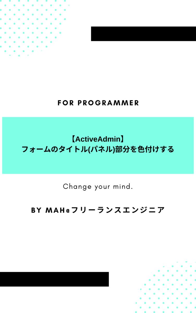 【ActiveAdmin】フォームのタイトル(パネル)部分を色付けする