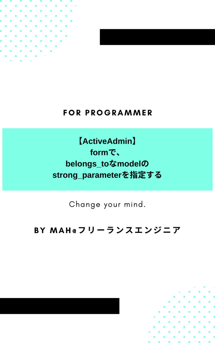 【ActiveAdmin】formで、belongs_toなmodelのstrong_parameterを指定する