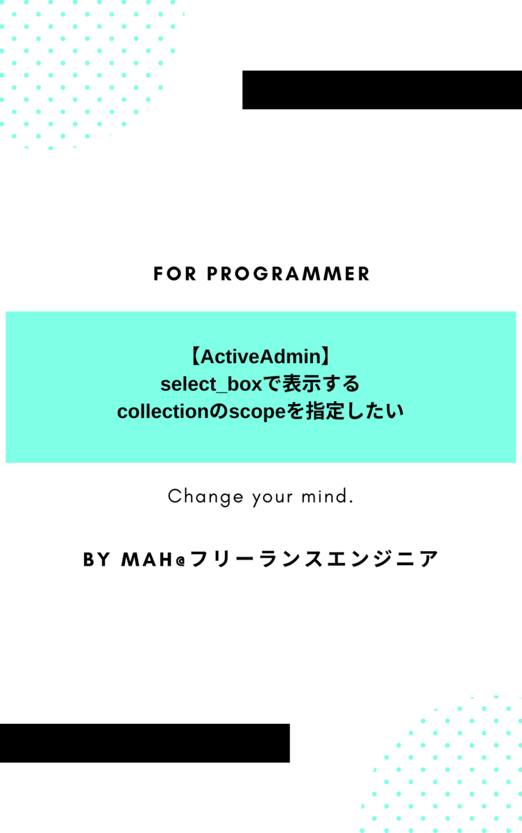【ActiveAdmin】select_boxで表示するcollectionのscopeを指定する
