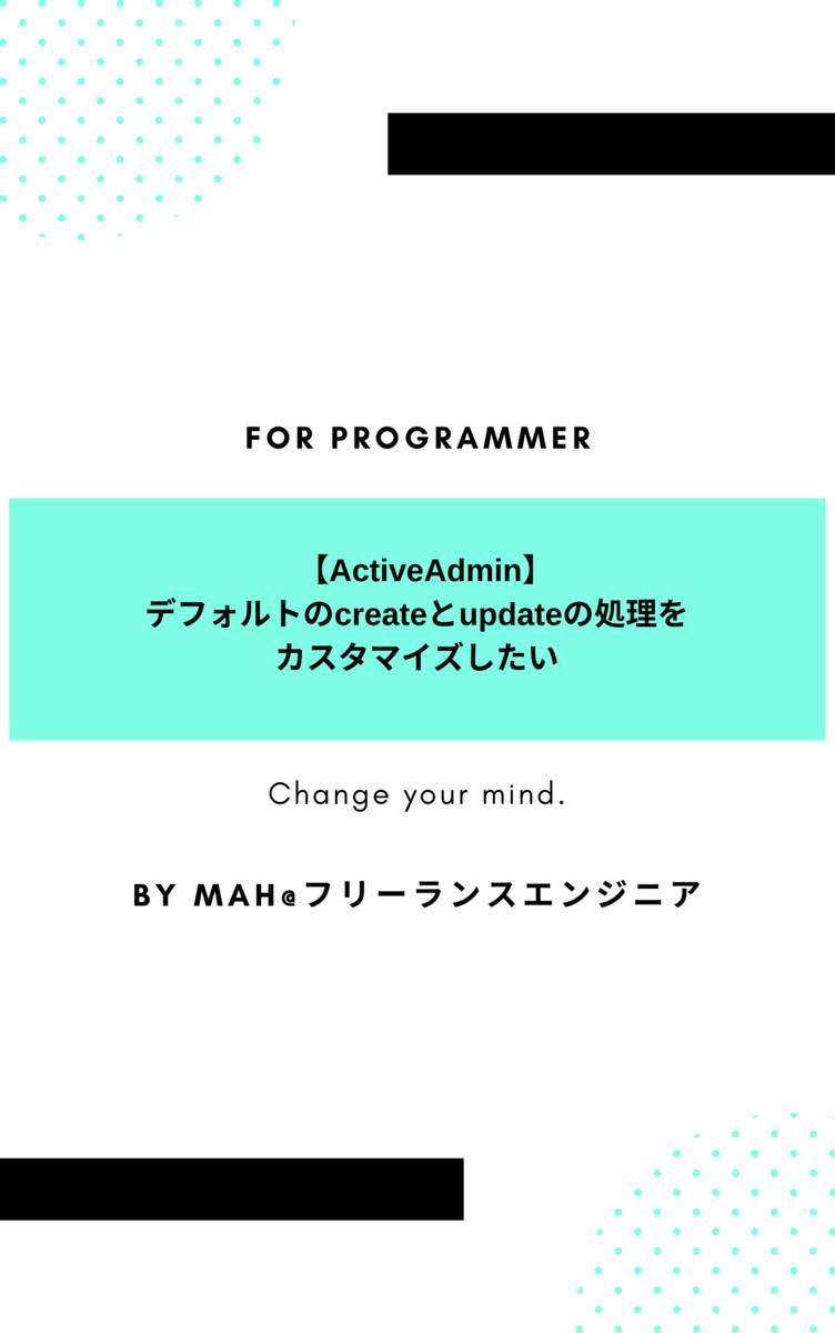 2020-11-08 【ActiveAdmin】デフォルトのcreateとupdateの処理をカスタマイズしたい