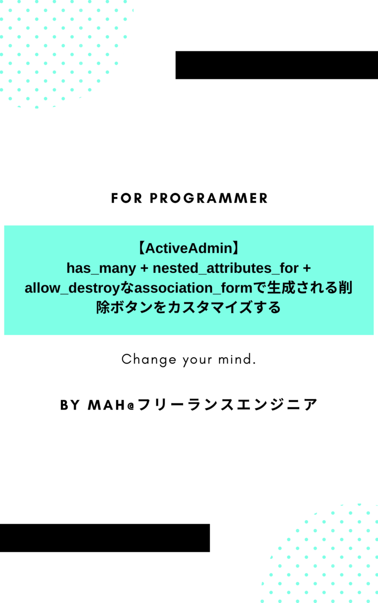 【ActiveAdmin】has_many + nested_attributes_for + allow_destroyなassociation_formで生成される削除ボタンをカスタマイズする