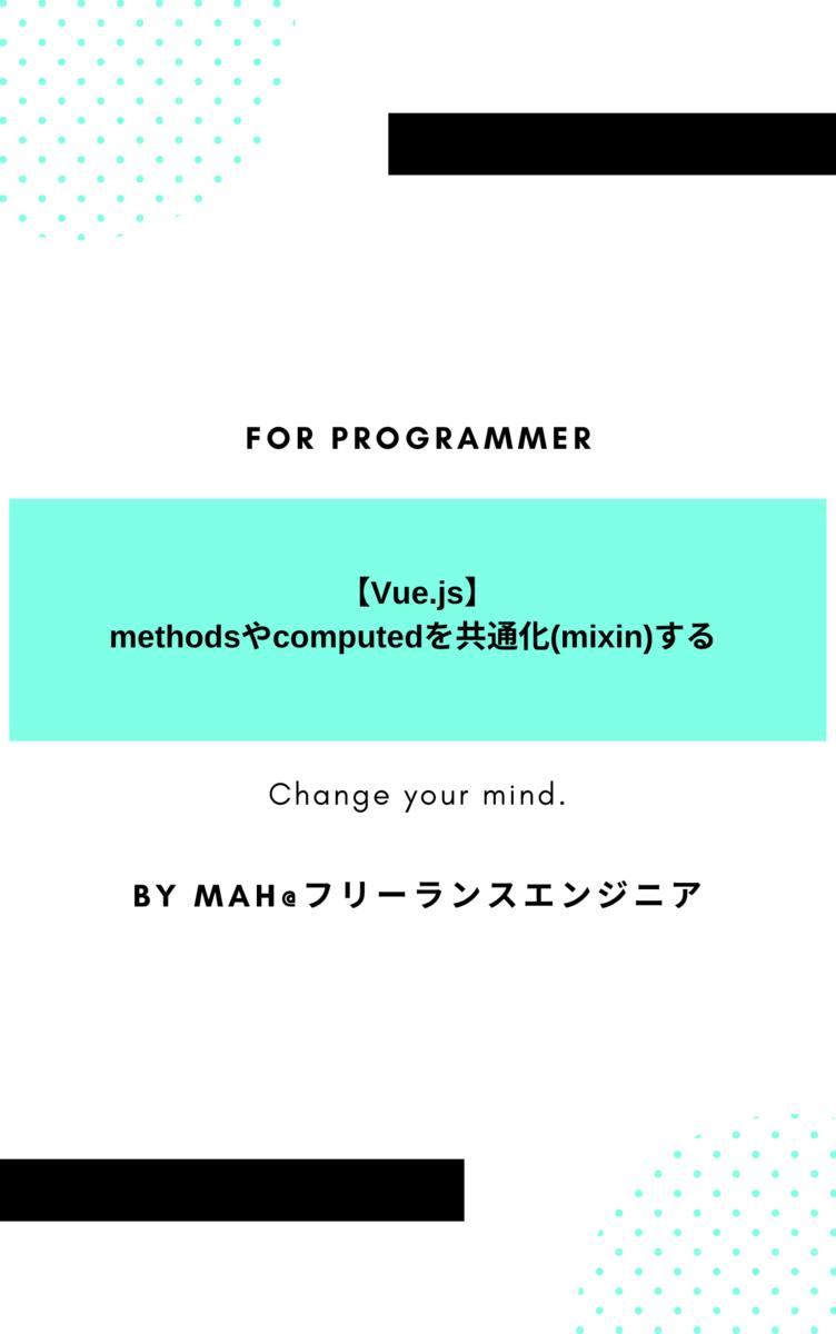 【Vue.js】methodsやcomputedを共通化(mixin)する