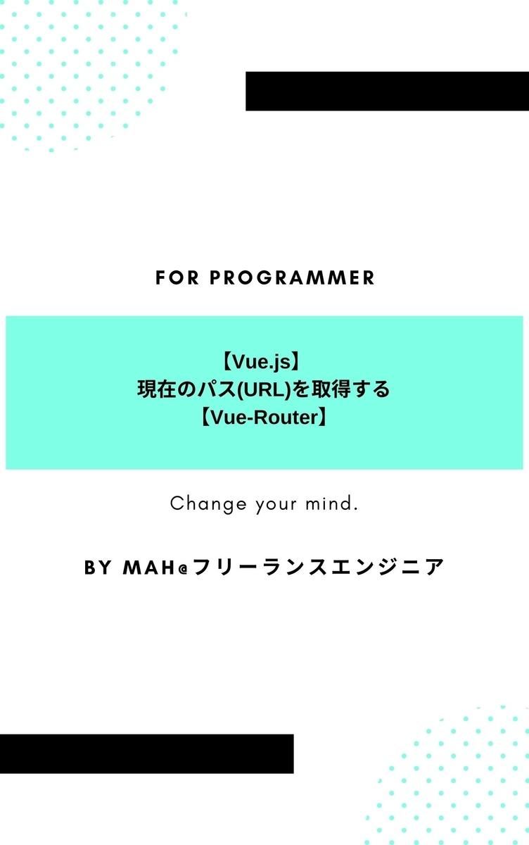 【Vue.js】現在のパス(URL)を取得する【Vue-Router】