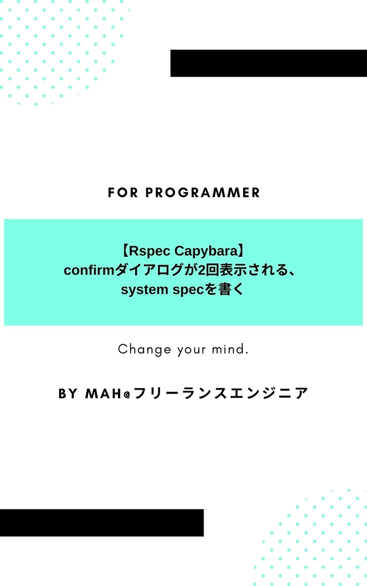 【Rspec Capybara】confirmダイアログが2回表示されるsystem specを書く
