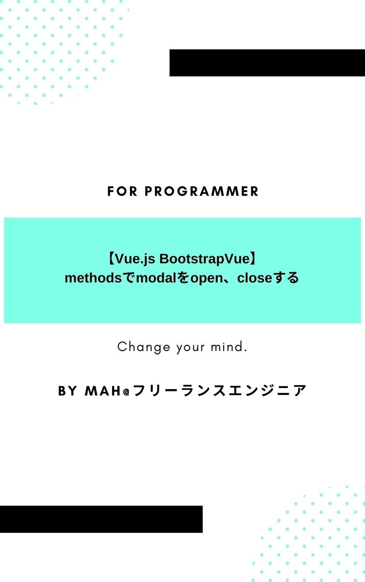 【Vue.js BootstrapVue】methodsでmodalをopen、closeする