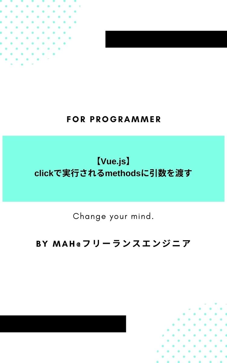 【Vue.js】clickで実行されるmethodsに引数を渡す