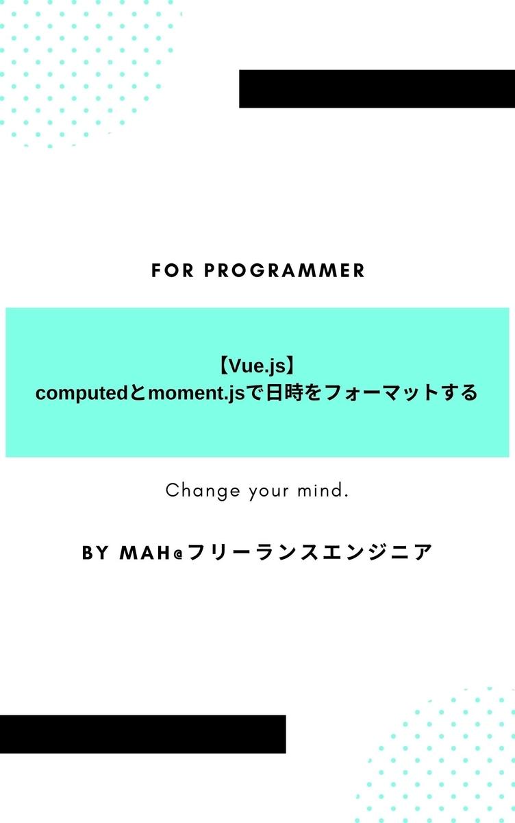 【Vue.js】computedとmoment.jsで日時をフォーマットする