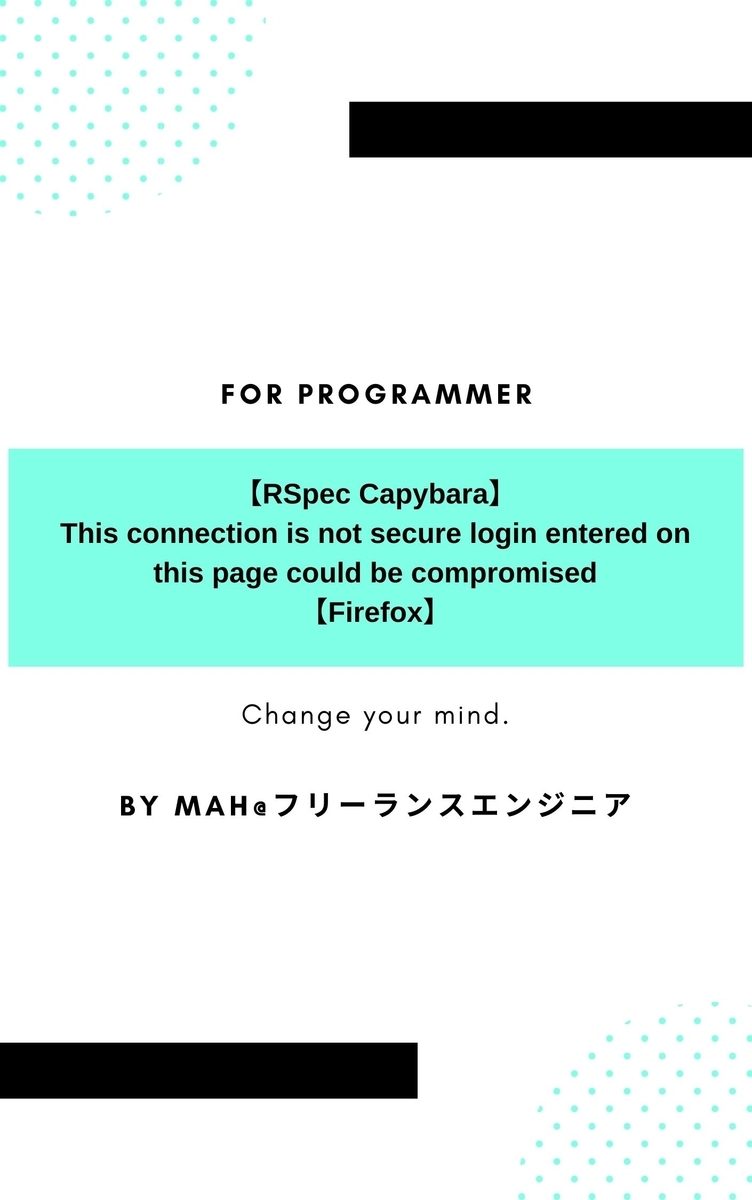 【RSpec Capybara】This connection is not secure login entered on this page could be compromised【Firefox】