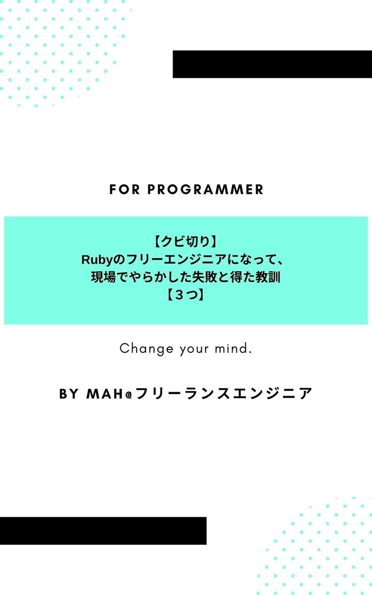 【クビ切り】Rubyのフリーエンジニアになって現場でやらかした失敗と得た教訓【3つ】