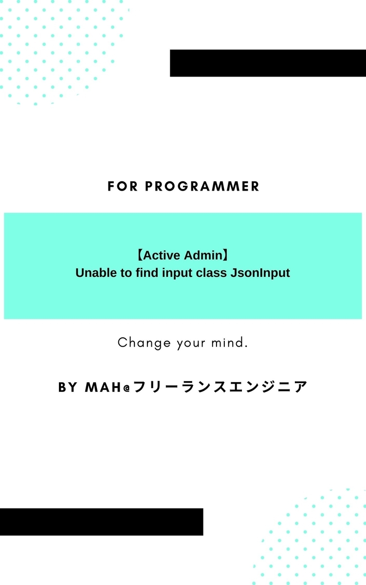 【Active Admin】Unable to find input class JsonInput