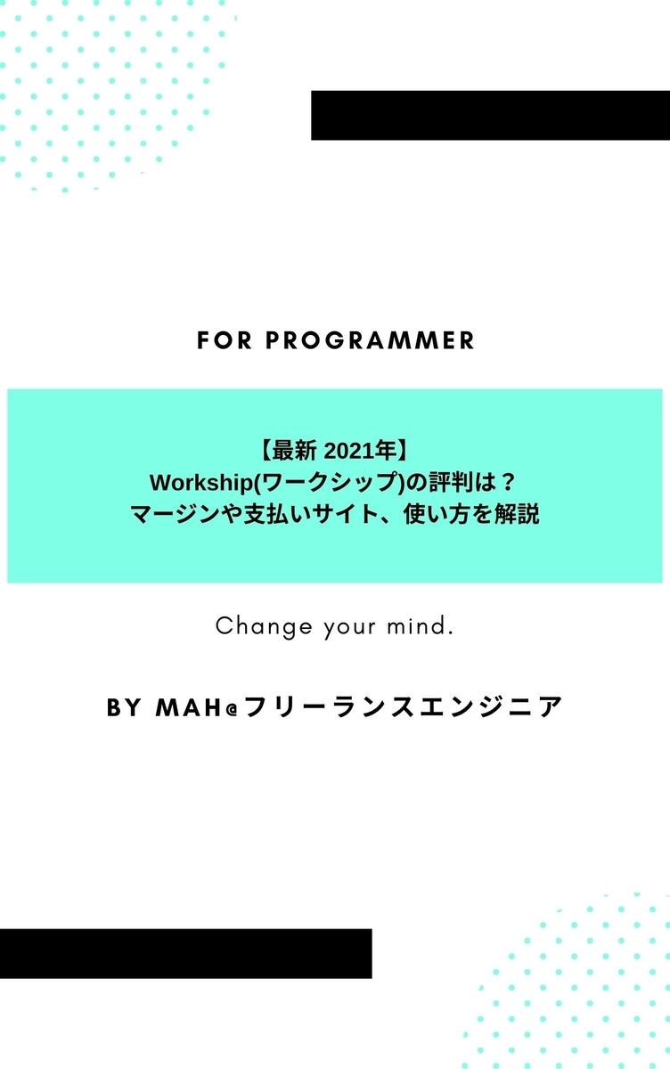 【最新 2021年】Workship(ワークシップ)の評判は?マージンや支払いサイトを解説