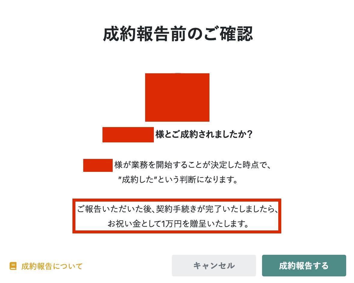 お祝い金1万円を受け取る