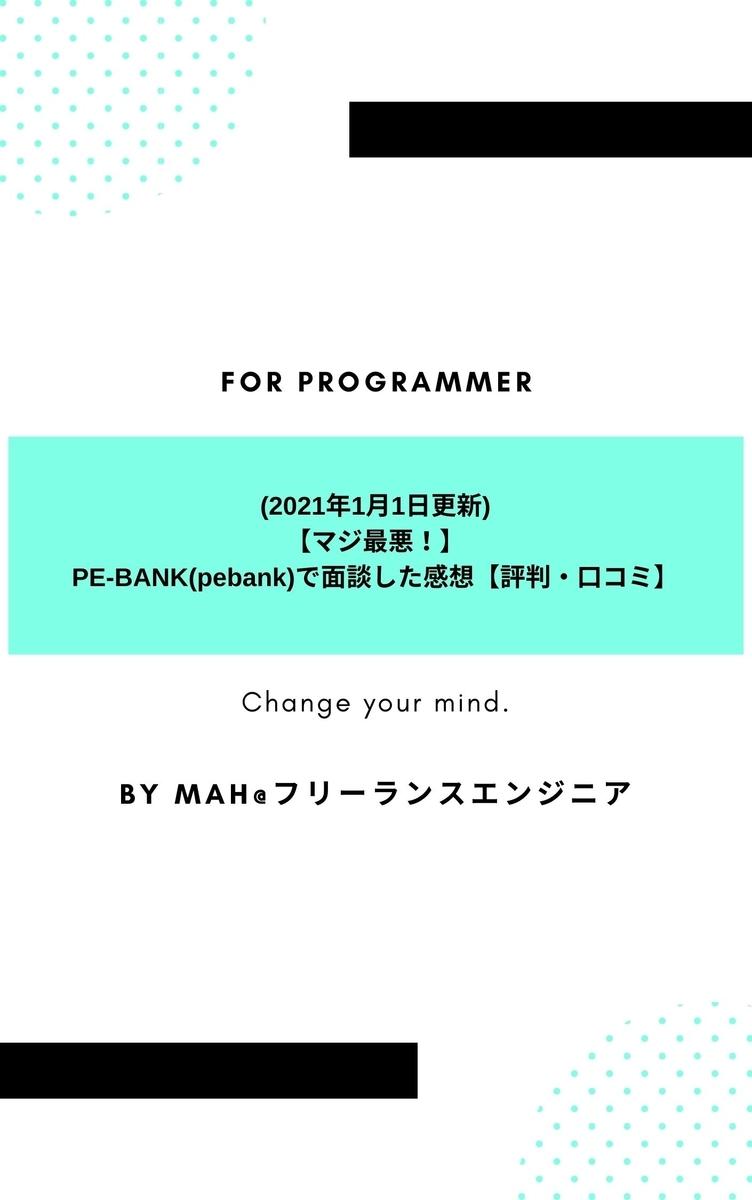 【マジ最悪!】PE-BANK(pebank)で面談した感想【評判・口コミ】(2021年1月1日更新)