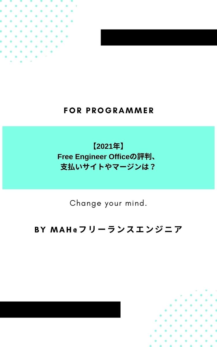 【2021年】Free Engineer Officeの評判、支払いサイトやマージンは?