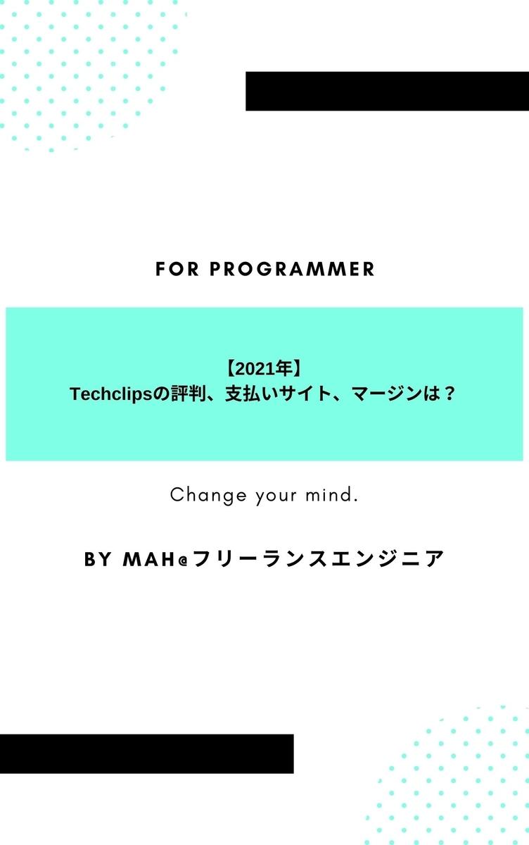 【2021年】Techclipsの評判、支払いサイト、マージンは?