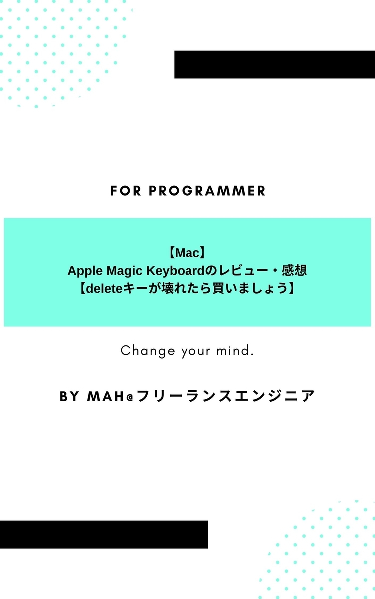 【Mac】Apple Magic Keyboardのレビュー・感想【deleteキーが壊れたら買いましょう】