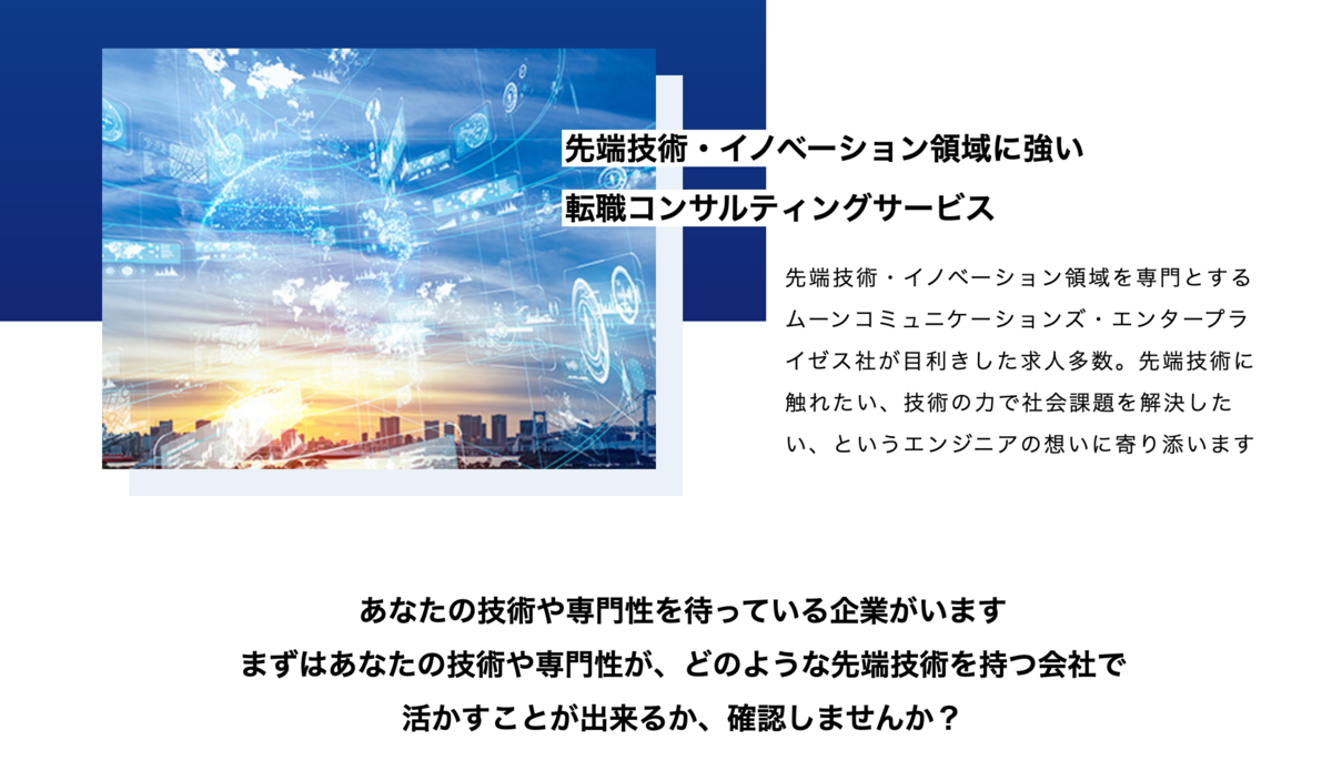 Kaguyaは先端技術・イノベーション領域に強い