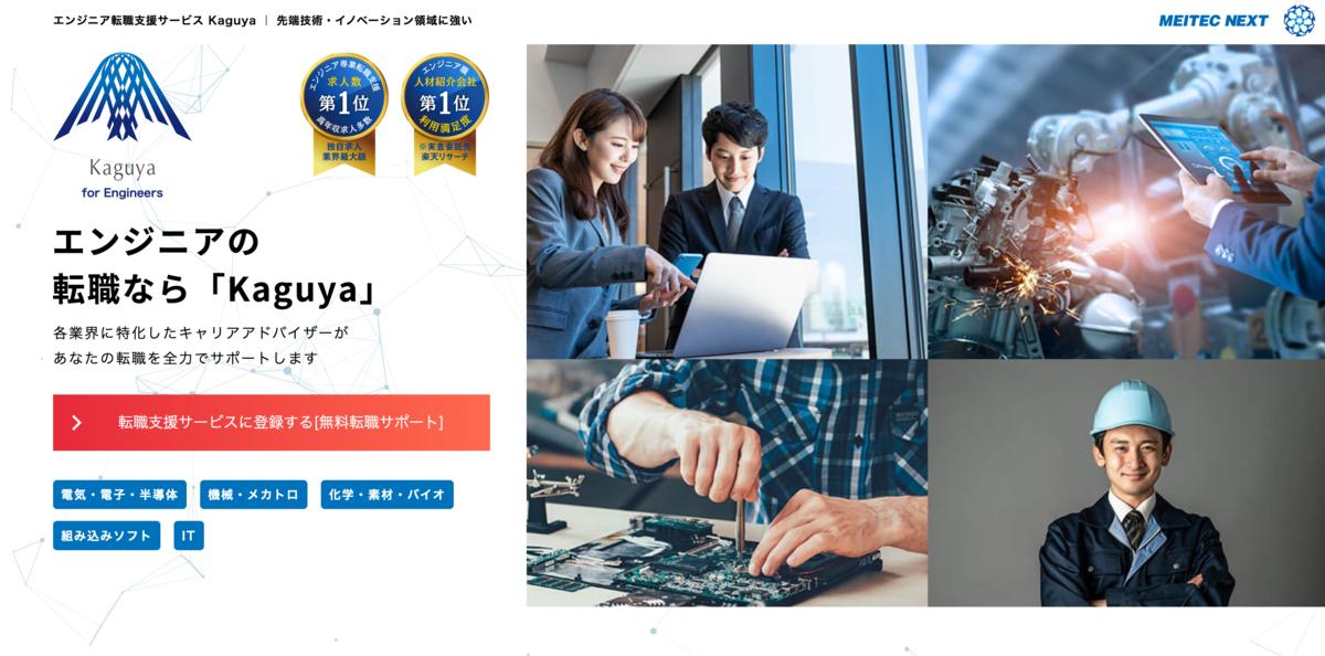 Kaguyaの公式サイト