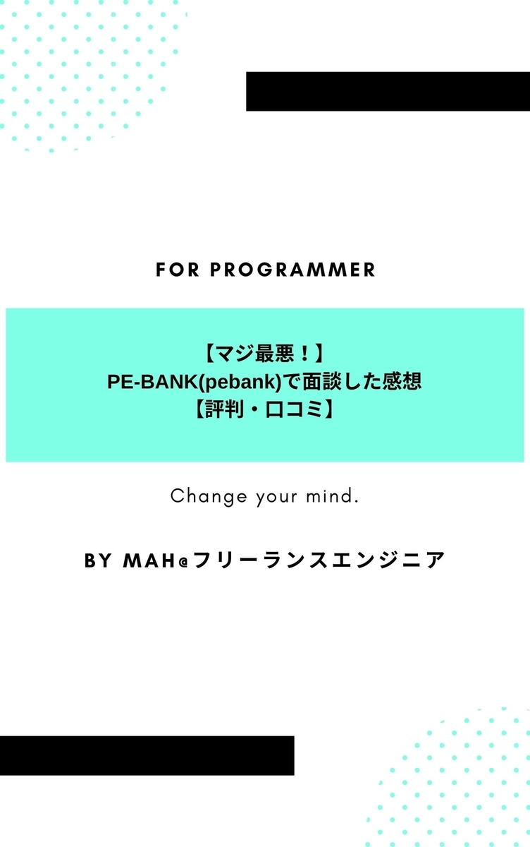 【マジ最悪!】PE-BANK(pebank)で面談した感想【評判・口コミ】