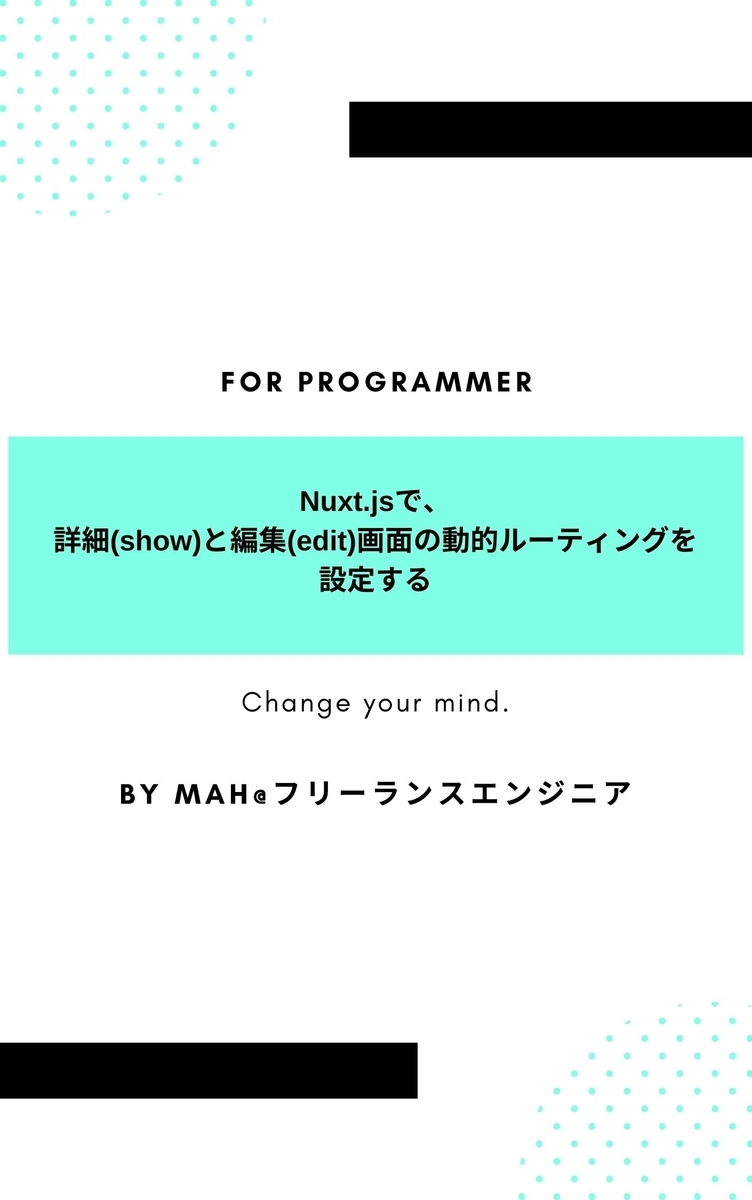 Nuxt.jsで詳細(show)と編集(edit)画面の動的ルーティングを設定する