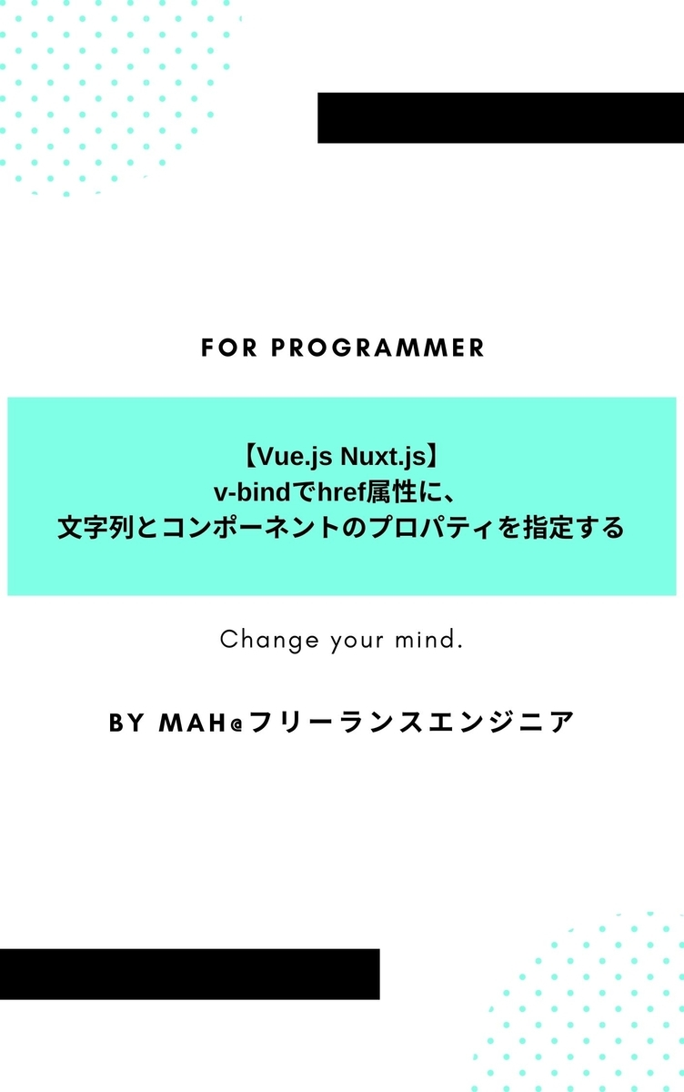 【Vue.js Nuxt.js】v-bindでhref属性に文字列とコンポーネントのプロパティを指定する