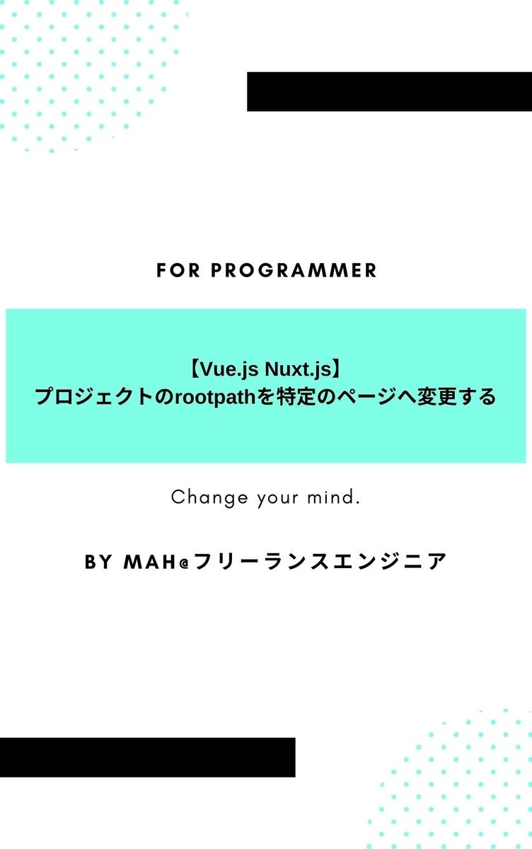 【Vue.js Nuxt.js】プロジェクトのrootpathを特定のページへ変更する